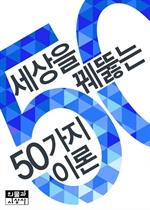 세상을 꿰뚫는 50가지 이론 1 - 행동 편향