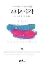 리더의 심장