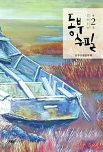 2019 동부수필 제2집