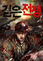 검은전쟁 3