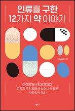 인류를 구한 12가지 약 이야기