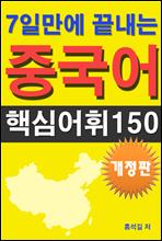 7일만에 끝내는 중국어 핵심어휘 150 (개정판)
