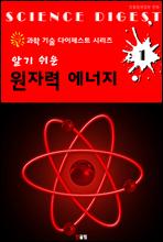 (알기 쉬운) 원자력 에너지