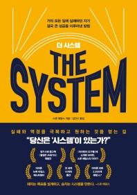 더 시스템(The System)