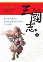 만화 삼국지 2
