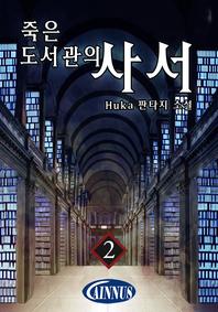죽은 도서관의 사서. 2
